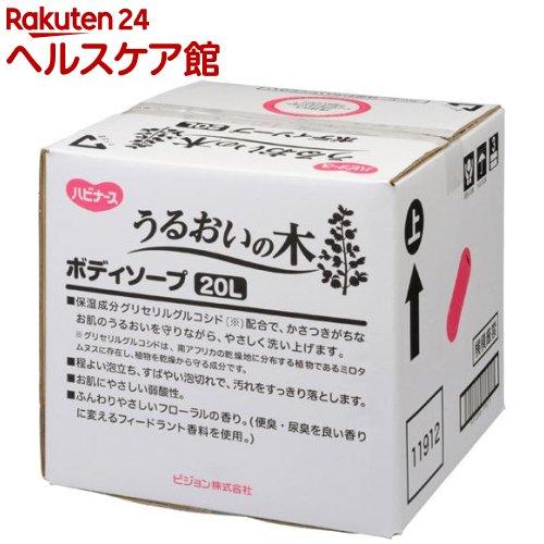 うるおいの木 ボディソープ(20L)【うるおいの木】【送料無料】