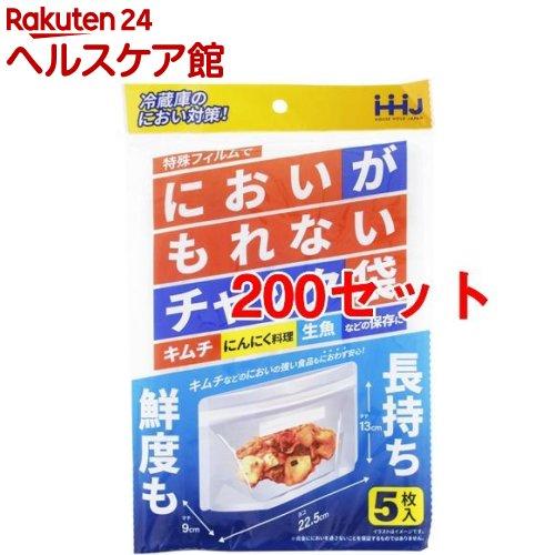 食品保存袋 においがもれないチャック袋 クリア 約13底マチ9*22.5cm KZ30(5枚入*200セット)