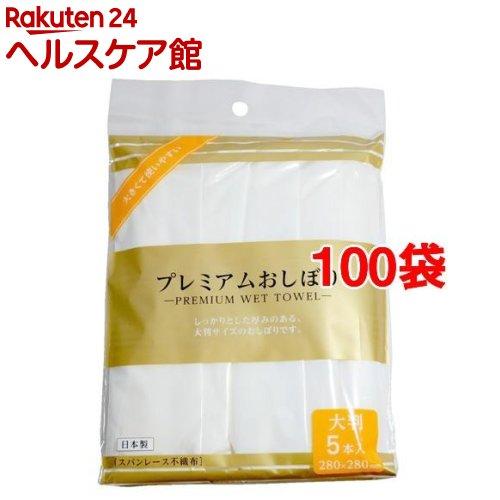 使い捨ておしぼり 28*28cm(5本入*100袋セット) 個別包装 大判サイズ