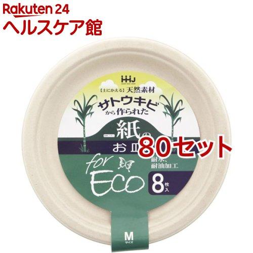 サトウキビから作られた紙のお皿 ナチュラルM EP22(8枚入*80セット)