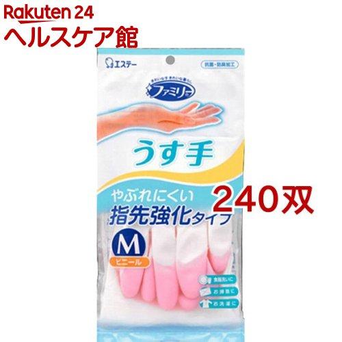 ファミリー ビニール 手袋 うす手 指先強化 炊事・掃除用 Mサイズ ピンク(240双セット)【ファミリー(家庭用手袋)】
