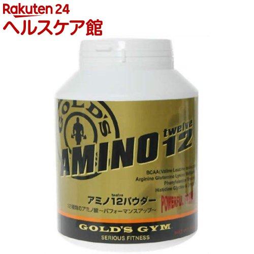 アミノ12パウダー 500g F4350(500g)【ゴールドジム】