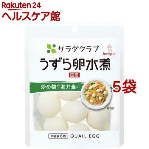 サラダクラブ うずら卵水煮 セール ◆在庫限り◆ 登場から人気沸騰 6コ 5袋セット