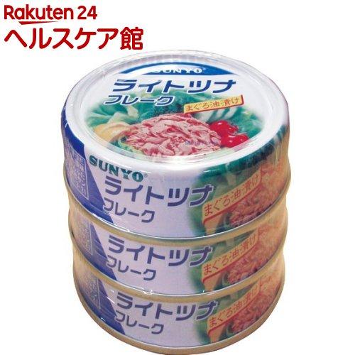 缶詰 サンヨー ライトツナフレーク 引き出物 結婚祝い 70g 3コ入