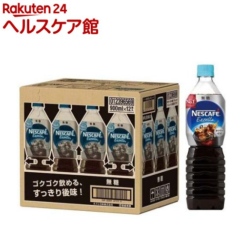 ネスカフェ 大幅値下げランキング NESCAFE エクセラ 時間指定不可 ボトルコーヒー 12本入 900ml 無糖 pickUP