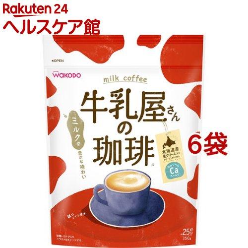 牛乳屋さんシリーズ / 牛乳屋さんの珈琲 牛乳屋さんの珈琲(350g*6袋セット)【牛乳屋さんシリーズ】