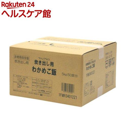 マジックライス 炊き出し用 わかめご飯 50食分(5kg)【マジックライス】