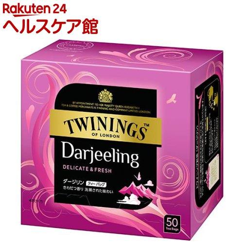 トワイニング ティーバッグ ダージリン(2.1g*50袋入)【トワイニング(TWININGS)】