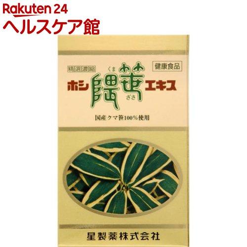 ホシ隈笹エキス(45g)【ホシ(星製薬)】