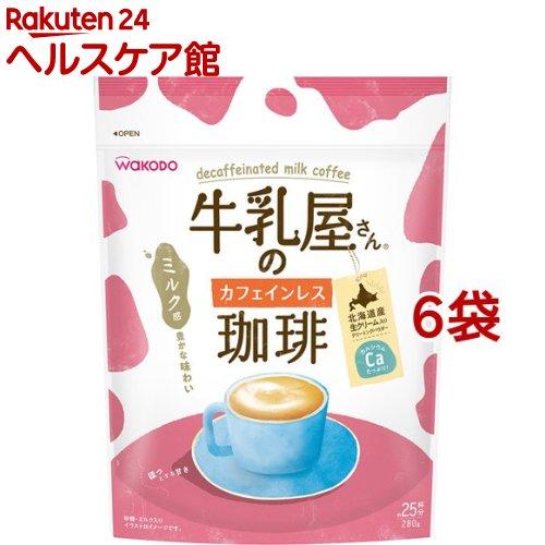 牛乳屋さんシリーズ / 牛乳屋さんのカフェインレス珈琲 牛乳屋さんのカフェインレス珈琲(280g*6袋セット)【牛乳屋さんシリーズ】