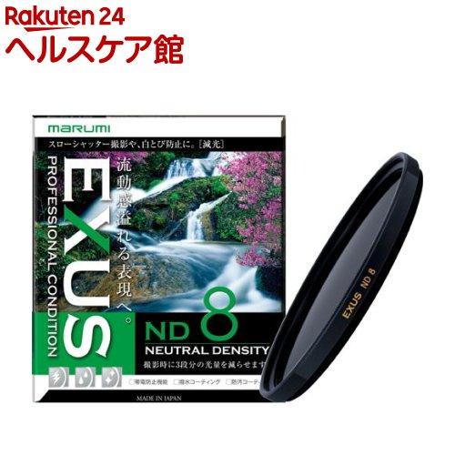 マルミ EXUS ND8 減光フィルター 光量調節用 77mm(1コ入)【送料無料】