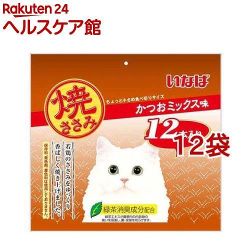 いなば 焼ささみ 12本入り かつおミックス味(1セット*12コセット):ケンコーコム