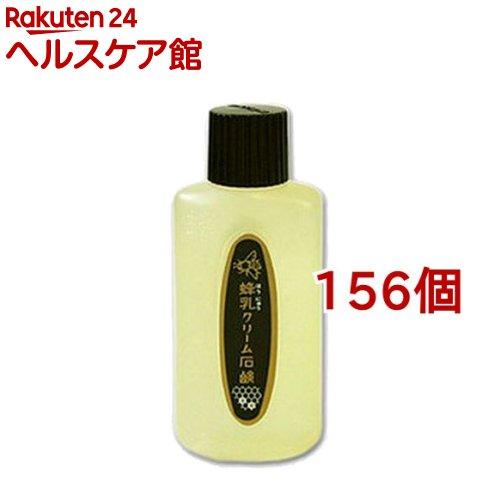 蜂乳クリーム石鹸(70ml*156個セット)