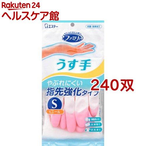 ファミリー ビニール 手袋 うす手 指先強化 炊事・掃除用 Sサイズ ピンク(240双セット)【ファミリー(家庭用手袋)】
