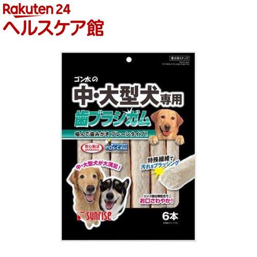 ゴン太 サンライズ ゴン太の中 大型犬専用 人気ブランド多数対象 歯ブラシガム 6本入 超激安 more30