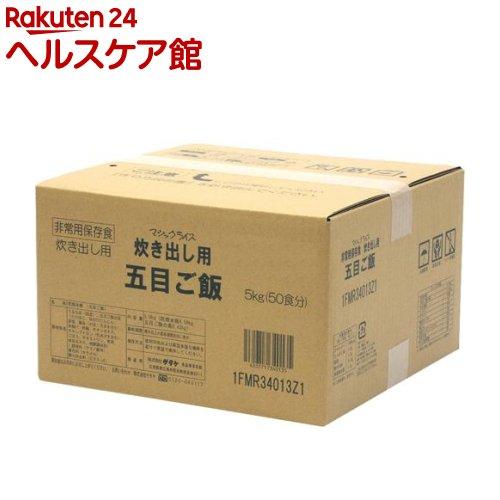 マジックライス 炊き出し用 五目ご飯(5kg)【マジックライス】【送料無料】