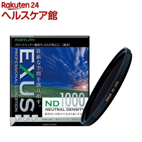 マルミ EXUS ND1000 減光フィルター 光量調節用 77mm(1コ入)【送料無料】