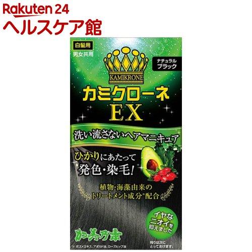 カミクローネEX ナチュラルブラック カミクローネEX ナチュラルブラック(80ml)