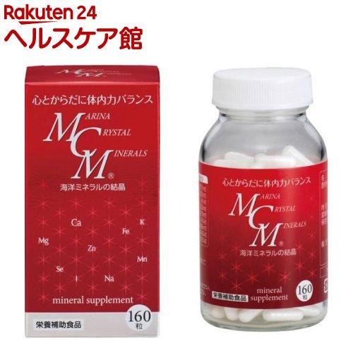 MCMカプセル(160粒)