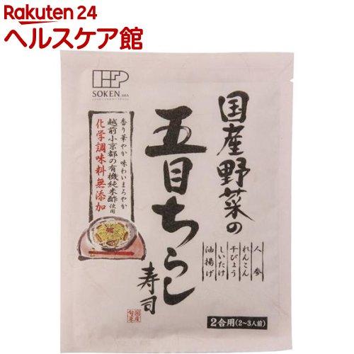 創健社 最安値 売店 国産野菜の五目ちらし寿司 150g spts2