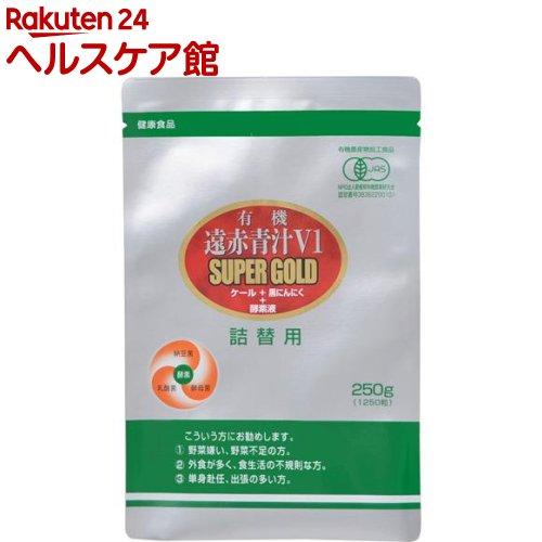 遠赤青汁 V1SUPER GOLD 詰替用(1250粒)【遠赤青汁】【送料無料】