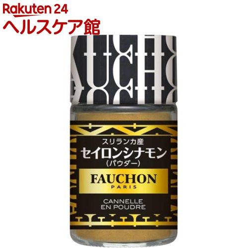 FAUCHON 至上 フォション 再販ご予約限定送料無料 セイロンシナモン パウダー 20g