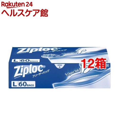 Ziploc(ジップロック) / ジップロック フリーザーバッグ L ジップロック フリーザーバッグ L(60枚入*12箱セット)【Ziploc(ジップロック)】