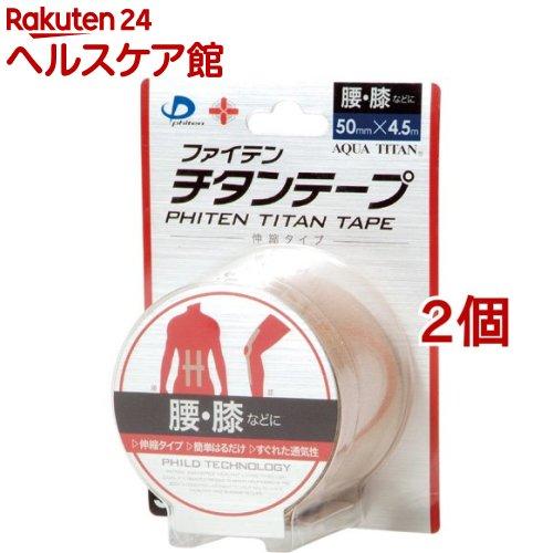 ファイテン チタンテープ 伸縮タイプ 5.0cm幅 2コセット 捧呈 1巻 記念日