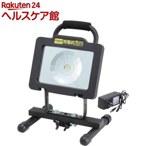 Caster 充電式LED投光器 CLP-1500LRB(1個)【Caster】