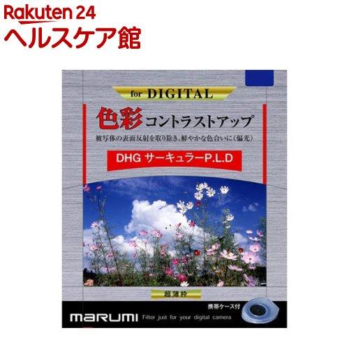 マルミ DHG サーキュラーP.L.D 82mm 偏光フィルター(1コ入)【送料無料】