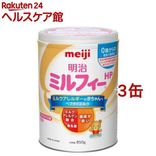 粉ミルク ☆国内最安値に挑戦☆ 登場大人気アイテム 明治ミルフィー 明治 ミルフィー HP 3缶セット 850g