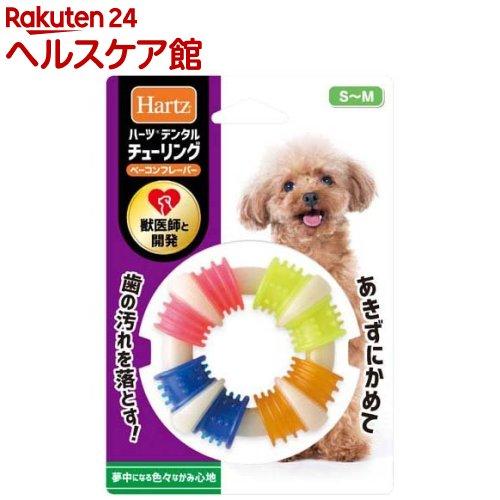 Hartz !超美品再入荷品質至上! ハーツ 海外 ハーツデンタル チューリング 超小型~小型犬用 1コ入 more20
