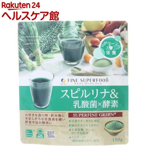 税込 ファイン スーパーフード 売れ筋ランキング スピルリナ 150g 30回分 乳酸菌×酵素