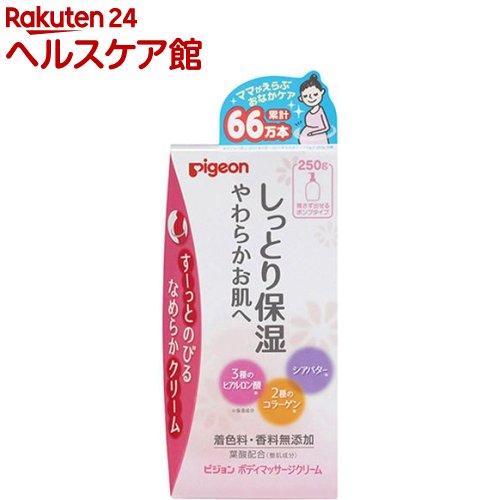 ピジョン 人気急上昇 ボディマッサージクリーム 250g ☆国内最安値に挑戦☆