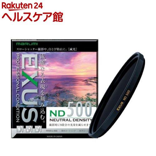 マルミ EXUS ND500 減光フィルター 光量調節用 82mm(1コ入)【送料無料】
