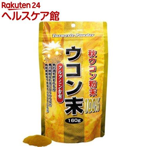 ユウキ製薬(サプリメント) / 秋ウコン粉末 秋ウコン粉末(160g)【ユウキ製薬(サプリメント)】