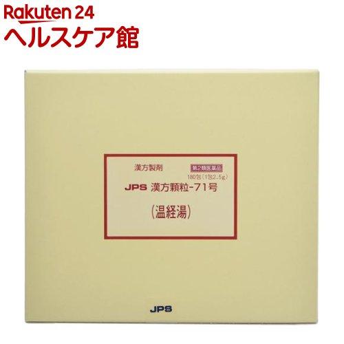 【第2類医薬品】JPS 漢方顆粒-71号 温経湯(180包)【送料無料】