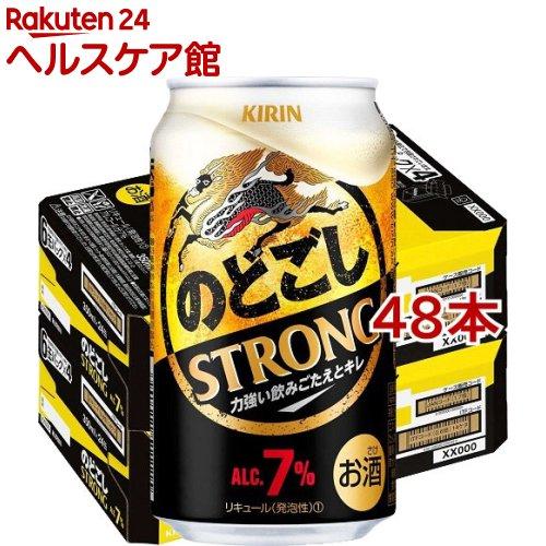 キリン のどごしSTRONG(350ml*48本セット)【のどごしSTRONG】