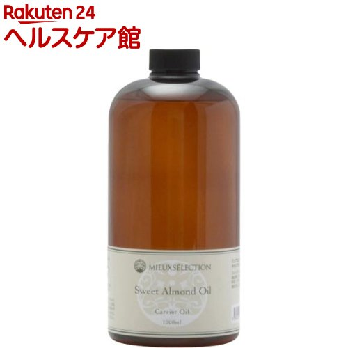 ミュウセレクションキャリアオイル スイートアーモンドオイル(1L)【ミュウプロフェッショナルズ】