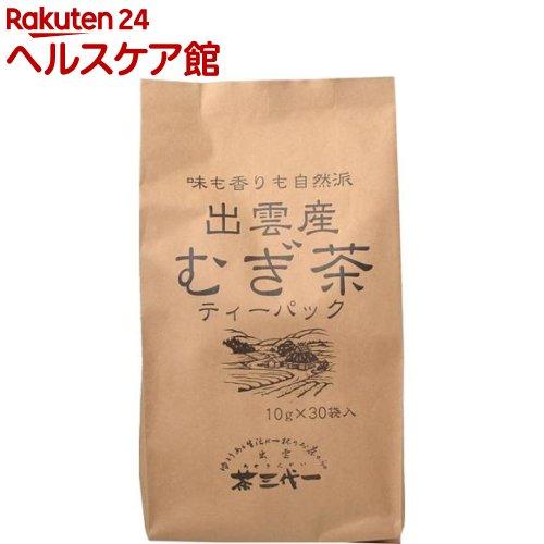茶三代一 市販 出雲産麦茶ティーパック 10g 売れ筋 30袋入