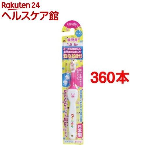 デントファイン こども歯ブラシ 園児用 ふつう(360本セット)【デントファイン】