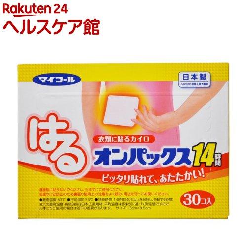 オンパックス 高級品 はるオンパックス アウトレット 30コ入 日本産