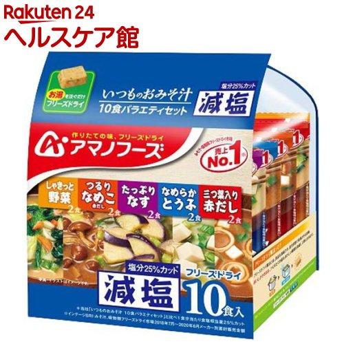 激安通販販売 味噌汁 アマノフーズ 減塩 超目玉 バラエティセット いつものおみそ汁 10食入