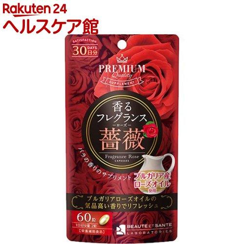 高価値 ボーテサンテラボラトリーズ オーバーのアイテム取扱☆ 香るフレグランス ローズ 60粒