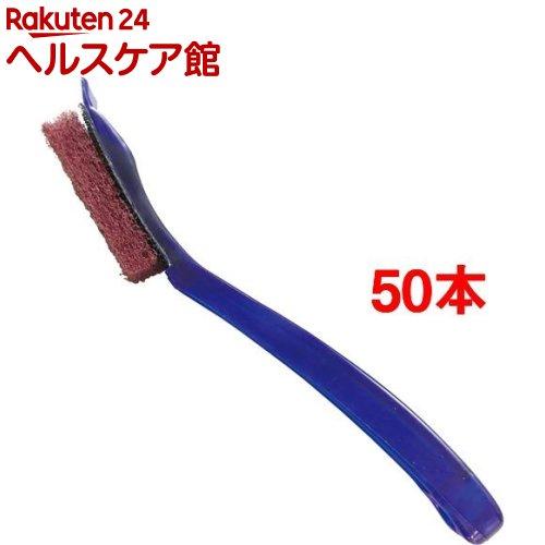 ヤナセ 汚れ取りブラシ ナイロン HBN-1(50本セット)【ヤナセ】
