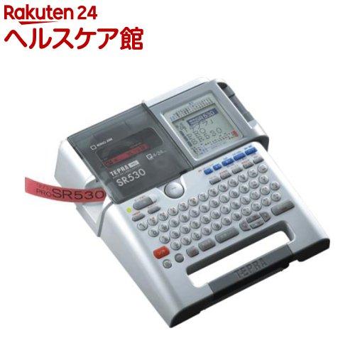ラベルライター テプラ・プロ SR530 シルバー(1台)【テプラ(TEPRA)】【送料無料】