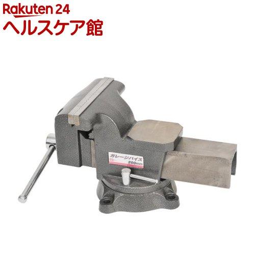 SK11 ガレージバイス 200MM(1コ入)【SK11】【送料無料】