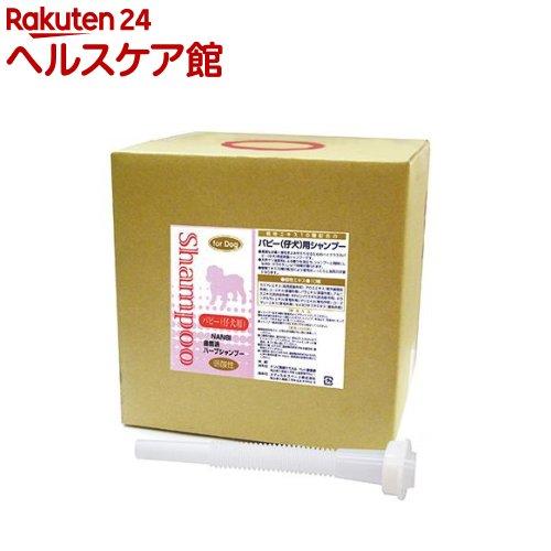 ナンビ 自然派 パピー・仔犬用 シャンプー(20L)【送料無料】