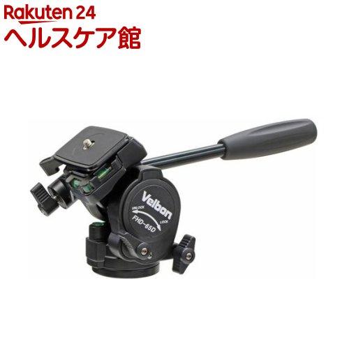 ベルボン ビデオカメラ用雲台 FHD-65D(1台)【送料無料】