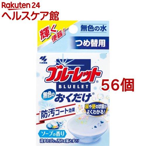 無色のブルーレットおくだけ ソープの香り つめ替用(56個セット)【ブルーレット】